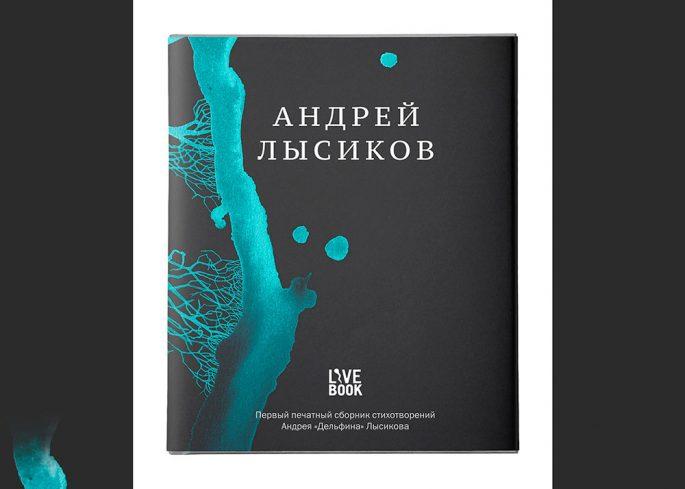 lysikov-book